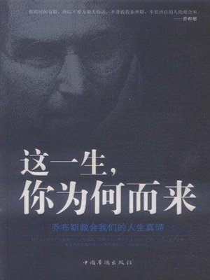 cover image of 这一生,你为何而来?乔布斯教会我们的人生真谛 (Why do you come to the world? Jobs Teaches Us the Essence of Life)