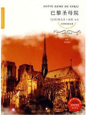 cover image of 巴黎圣母院(The Hunchback of Notre-Dame)