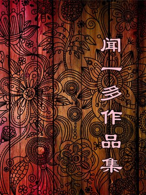 cover image of 闻一多作品集 (The Collection of Wen Yiduo's Works)