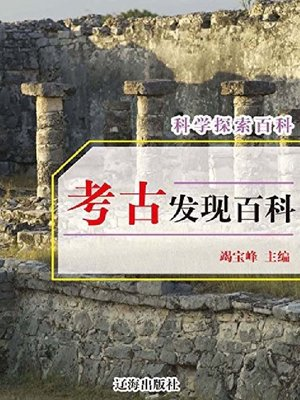 cover image of 考古发现百科