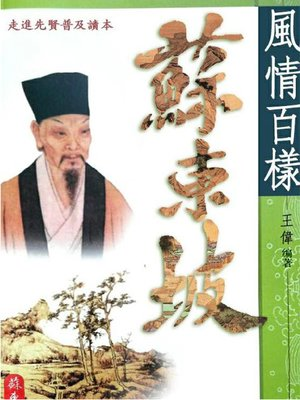 cover image of 風情百樣蘇東坡
