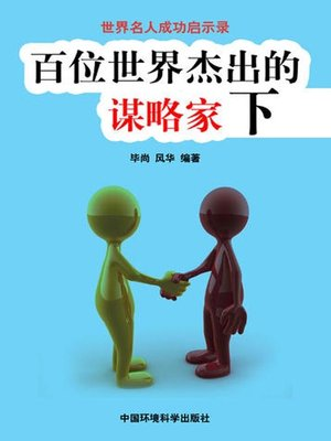 cover image of 世界名人成功启示录——百位世界杰出的谋略家下 (Apocalypse of the Success of the World's Celebrities-The World's 100 Outstanding Strategists II)