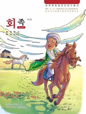 cover image of 民族文化经典故事丛书回族