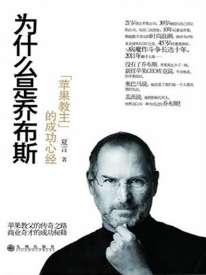"cover image of 为什么是乔布斯""苹果教主""的成功心经 (Why is it Jobs?- Key to Success of the ""Apple Leader"")"