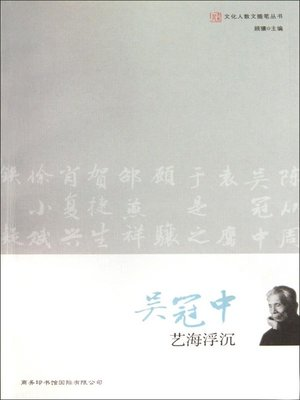 cover image of 吴冠中 艺海浮沉(Wu Guanzhong: Ups And Downs In Artistic Field)