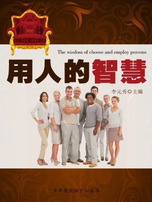 cover image of 用人的智慧(The Wisdom of Choose and Employ Persons)