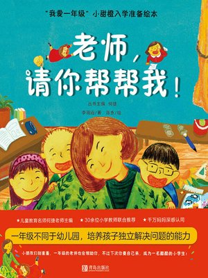 cover image of 老师,请你帮帮我!