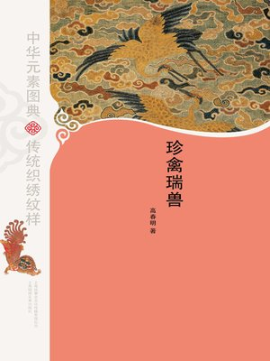 cover image of 中华元素图典·珍禽瑞兽(Picture Dictionary of Chinese Elements •Rare Bird and Auspicious Beast)