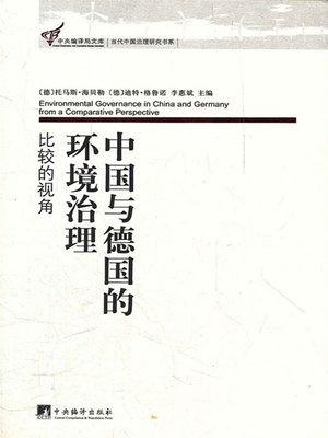 中国与德国的环境治理:比较的视角 (Environmental Management of China and ...