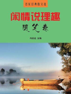 cover image of 闲情说理趣·随笔卷