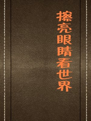 cover image of 擦亮眼睛看世界(Sharpen Your Eyes to See the World )