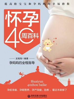 cover image of 怀孕40周百科