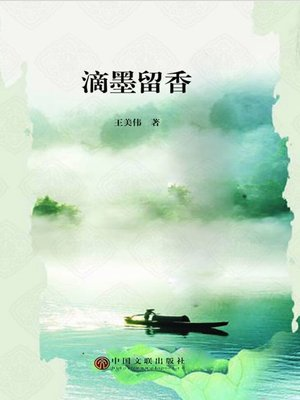 cover image of 滴墨留香