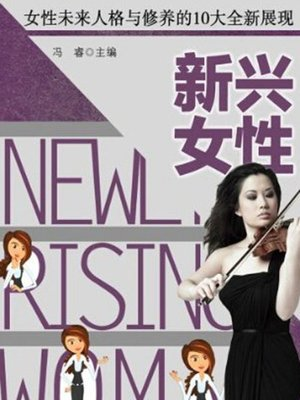 cover image of 新兴女性(Newly Rising Woman)