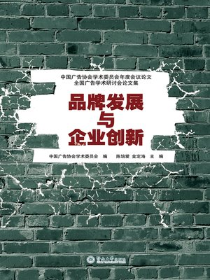 cover image of 品牌发展与企业创新 (Brand Development and Enterprise Innovation)