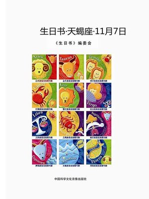 cover image of 生日书-天蝎座-11.7 (A Book About Birthday–Scorpio–November 7)