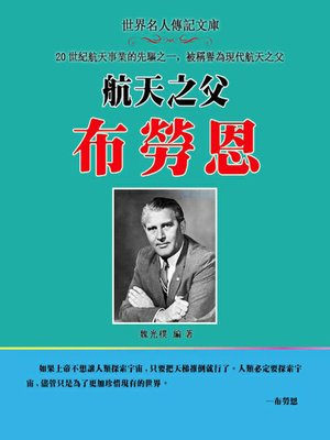 cover image of 航天之父布勞恩