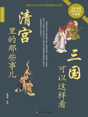 cover image of 三国可以这样看清宫里的那些事儿  (Read the Three Kingdoms Like this Those Events in Qing Dynasty)