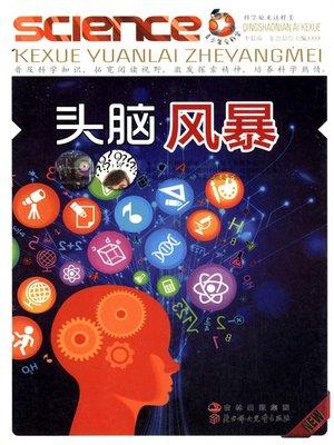 cover image of 头脑风暴 (Brainstorm)