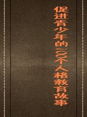 cover image of 促进青少年的100个人格教育故事 (100 Stories of Personality Education for Promoting Juvenile)