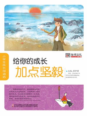cover image of 给你的成长加点坚毅(Add More Perseverance to Your Growth)