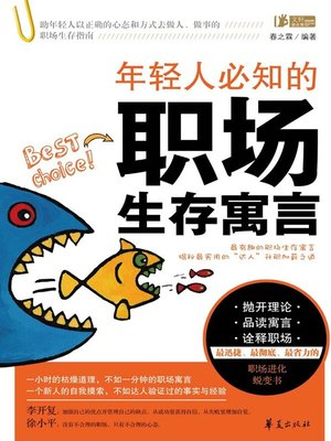 cover image of 年轻人必知的职场生存寓言 (Workplace Survival Fables Needed to Be Known by the Young People)