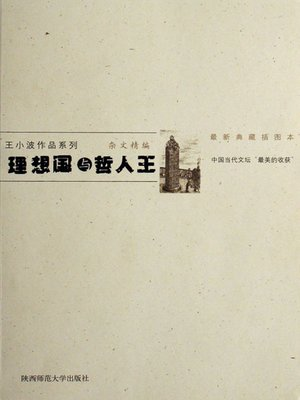 cover image of 理想国与哲人王 (The Utopia and Philosopher King)