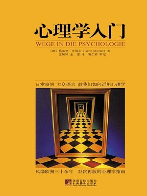 cover image of 心理学入门 (Wege In Die Psychologie)