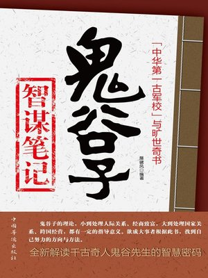 cover image of 鬼谷子智谋笔记 (Philosophical Thoughts in Guiguzi)