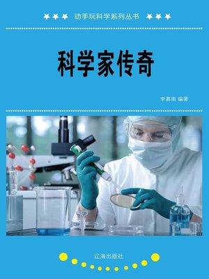 cover image of 科学家传奇 (Legend of Scientists)