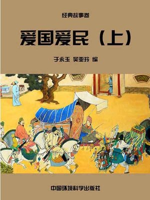 cover image of 爱国爱民(上)( Love the Country and the People Volume I)