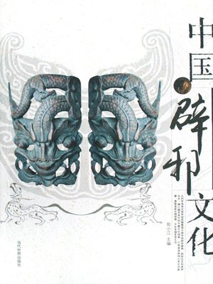 cover image of 中国辟邪文化(Chinese Culture of Counteracting Evil Force)