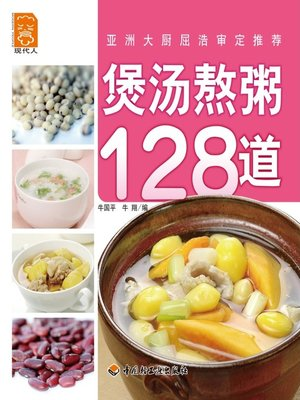 cover image of 煲汤熬粥128道(128 Recipes of Soup and Conjee)