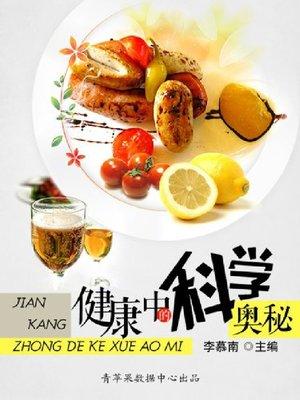cover image of 健康中的科学奥秘