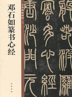 cover image of 邓石如篆书心经——中华碑帖精粹
