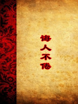cover image of 诲人不倦(Tireless in Teaching)