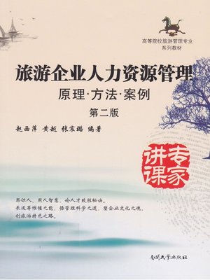cover image of 旅游企业人力资源管理——原理 方法 案例(Human Resources Management of Tourism Enterprise – Principle, Method and Case)