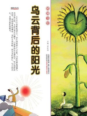 cover image of 乌云背后的阳光(The Sunlight behind the Dark Clouds)