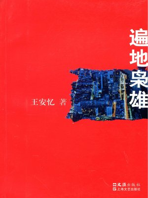cover image of 遍地枭雄(Ambitious People Everywhere)