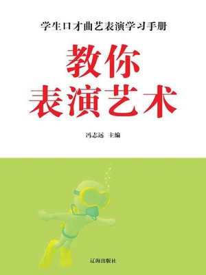 cover image of 教你表演艺术( Teaching You the Performing Arts)