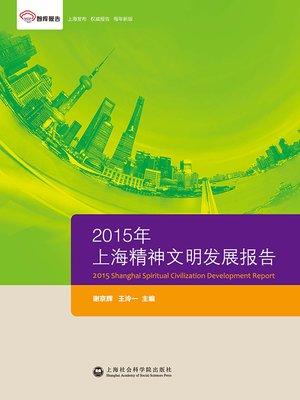 cover image of 2015年上海精神文明发展报告