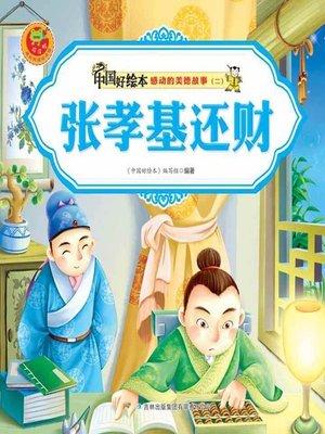 cover image of 张孝基还财(Zhang Xiaoji Returns Wealth)