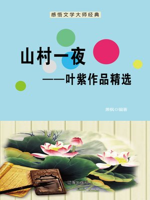 cover image of 山村一夜——叶紫作品精选 (One Night in A Mountain Village)