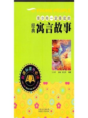 cover image of 青少年一定要读的经典寓言故事(Classical Allegory Story that must Be Read by Adolescent)