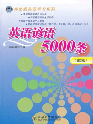 cover image of 英语谚语5000条 (5000 English Proverbs)