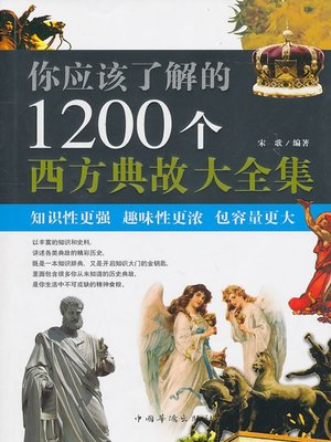cover image of 你应该了解的1200个西方典故大全集 (Collected Edition of 1,200 Western Allusions that You Should Know)