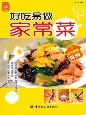 cover image of 好吃易做家常菜 (Delicious Easy-to-Make Home Cooking)
