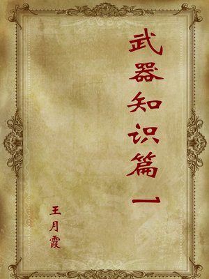 cover image of 武器知识篇(一) (Chapter of Weapon Knowledge I)