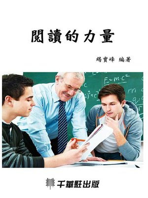 cover image of 阅读的力量