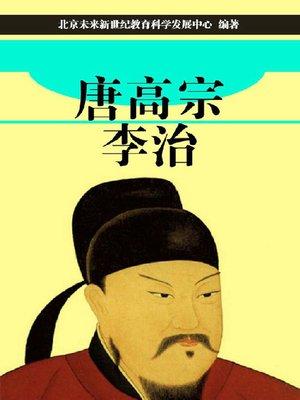 cover image of 唐高宗李治 (Li Zhi, Emperor Gaozong o f Tang Dynasty)